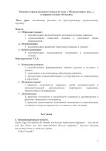 рп немецкий язык 10 11 образование костромской области