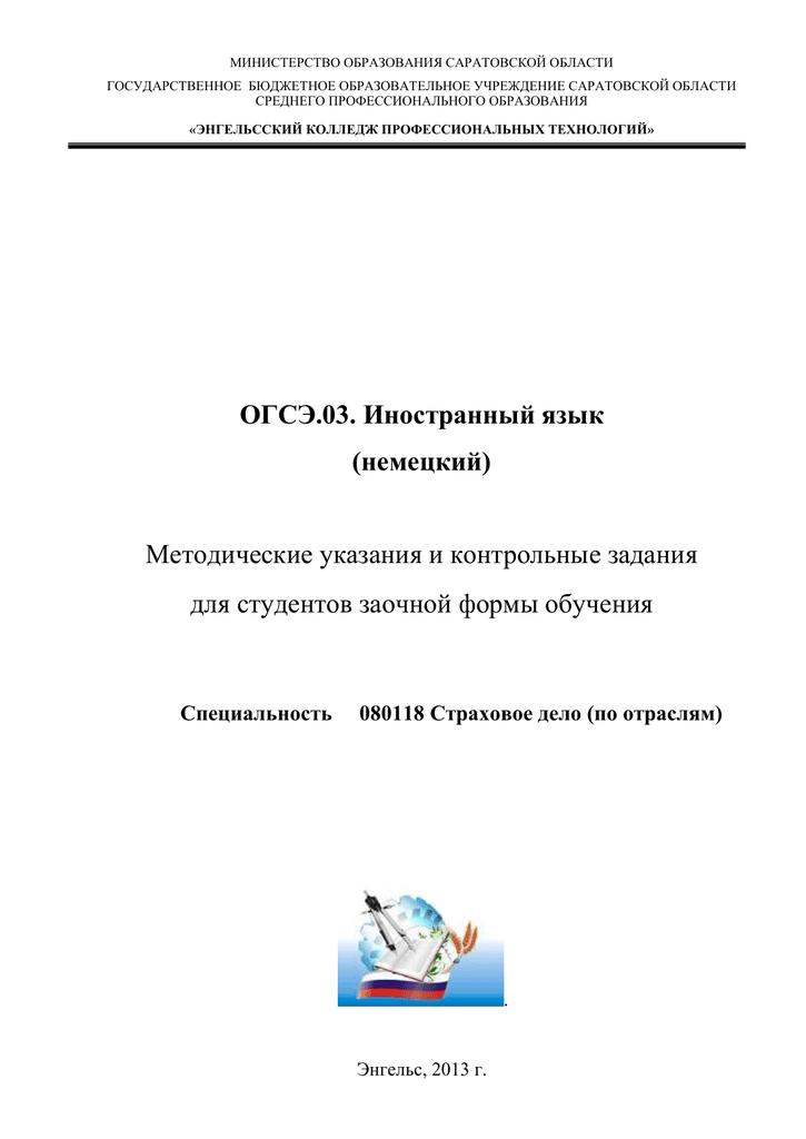 Handwerk перевод с немецкого [PUNIQRANDLINE-(au-dating-names.txt) 62