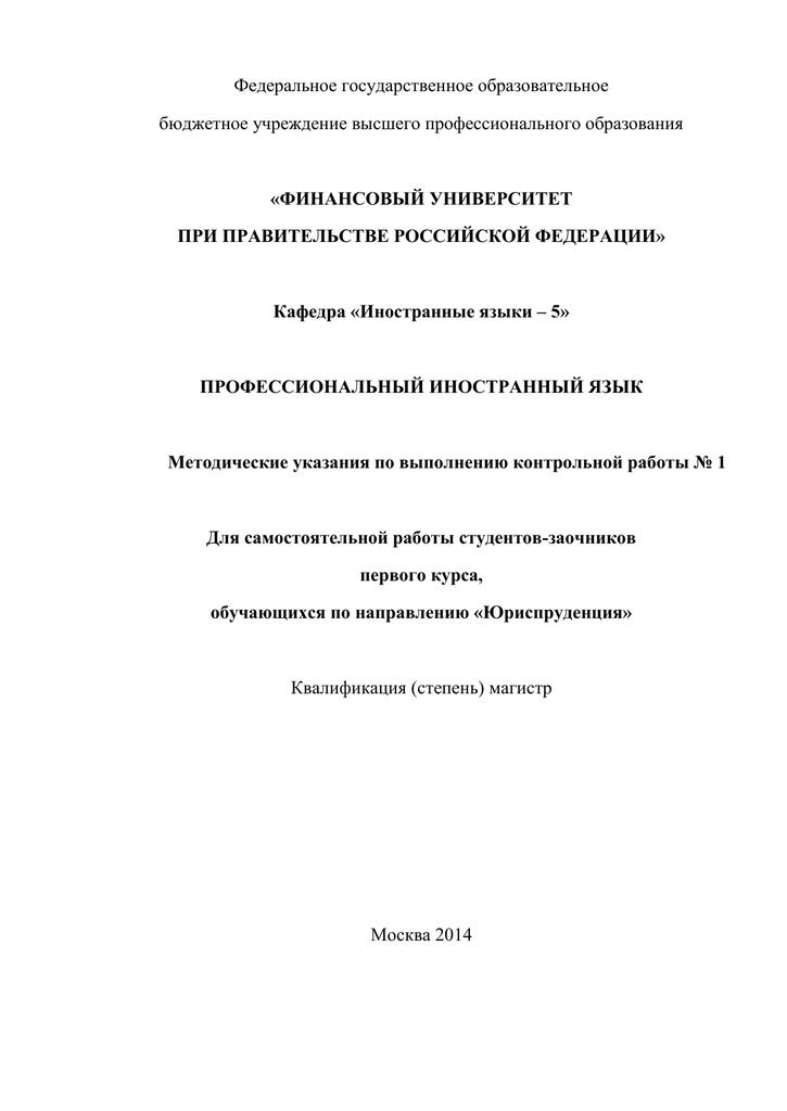 Методические указания контрольная работа 159